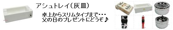 アシュトレイ(灰皿)