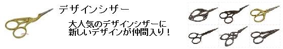 デザインシザー