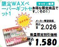 限定WAXペーパーギフトセット(1)