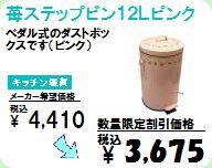 苺ステップビン12L(ピンク)