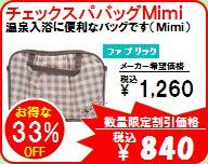 チェックスパバッグ(Mimi)