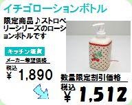 イチゴ・ローションボトル