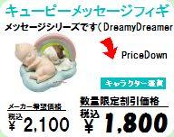 キューピーメッセージフィギュア(Dream)