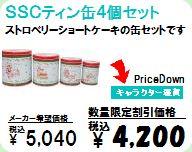 SSCティン缶4個セット